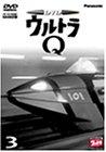 DVD ウルトラQ VOL.3 画像