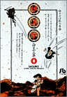 サスケ (8) (小学館文庫)
