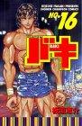 バキ―New grappler Baki (No.16) (少年チャンピオン・コミックス)