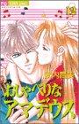 おしゃべりなアマデウス 12 (フラワーコミックス)