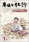 本日も休診 / 石川 サブロウ のシリーズ情報を見る