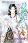 夢やしきへようこそ (7) (Princess comics)