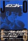 HGT版 あしたのジョー(3) (KCデラックス)