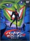 バットマン ザ・フューチャー 甦ったジョーカー〈特別版〉 [DVD]