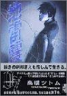 地雷震(7) (講談社漫画文庫)