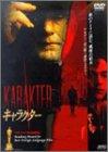 キャラクター [DVD]