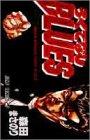 ろくでなしBLUES (Vol.37) (ジャンプ・コミックス)