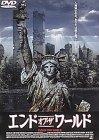 エンド・オブ・ザ・ワールド 完全版 [DVD]