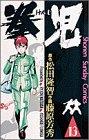 拳児 (13) (少年サンデーコミックス)
