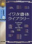 イワタ書体ライブラリー Ver.4.0 CIDフォント 新聞K-JIS版セレクト1(L)