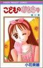 こどものおもちゃ (3) (りぼんマスコットコミックス (840))