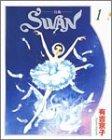 Swan―白鳥 / 有吉 京子 のシリーズ情報を見る
