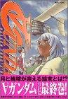 〔ターンエー〕ガンダム 5 (マガジンZコミックス)