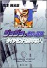 ジョジョの奇妙な冒険 (22) (集英社文庫―コミック版)