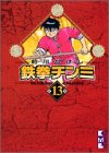 鉄拳チンミ(13) (講談社漫画文庫)