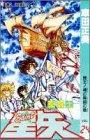 聖闘士星矢 24 (ジャンプコミックス)