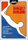 鉄棒遊び・鉄棒運動―絵とことばかけでわかりやすい (学級経営資料―教育技術MOOK)