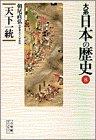 大系 日本の歴史〈8〉天下一統 (小学館ライブラリー)