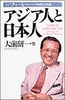 アジア人と日本人―マハティールマレーシア首相との対話の詳細を見る