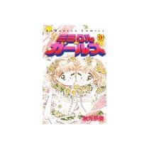 ミラクル★ガールズ 9 (講談社コミックスなかよし)