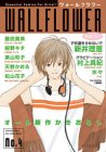 WALLFLOWER no.4 (バーズコミックスデラックス)