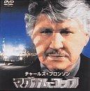 マグナム・コップ [DVD]
