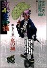 弐十手物語 73 女の城 (ビッグコミックス)