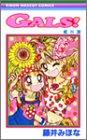 Gals! (8) (りぼんマスコットコミックス (1341))