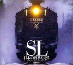 SL 日本の四季を走る