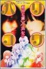 相川七瀬×真矢のバリコワ―実体験コミック&対談集