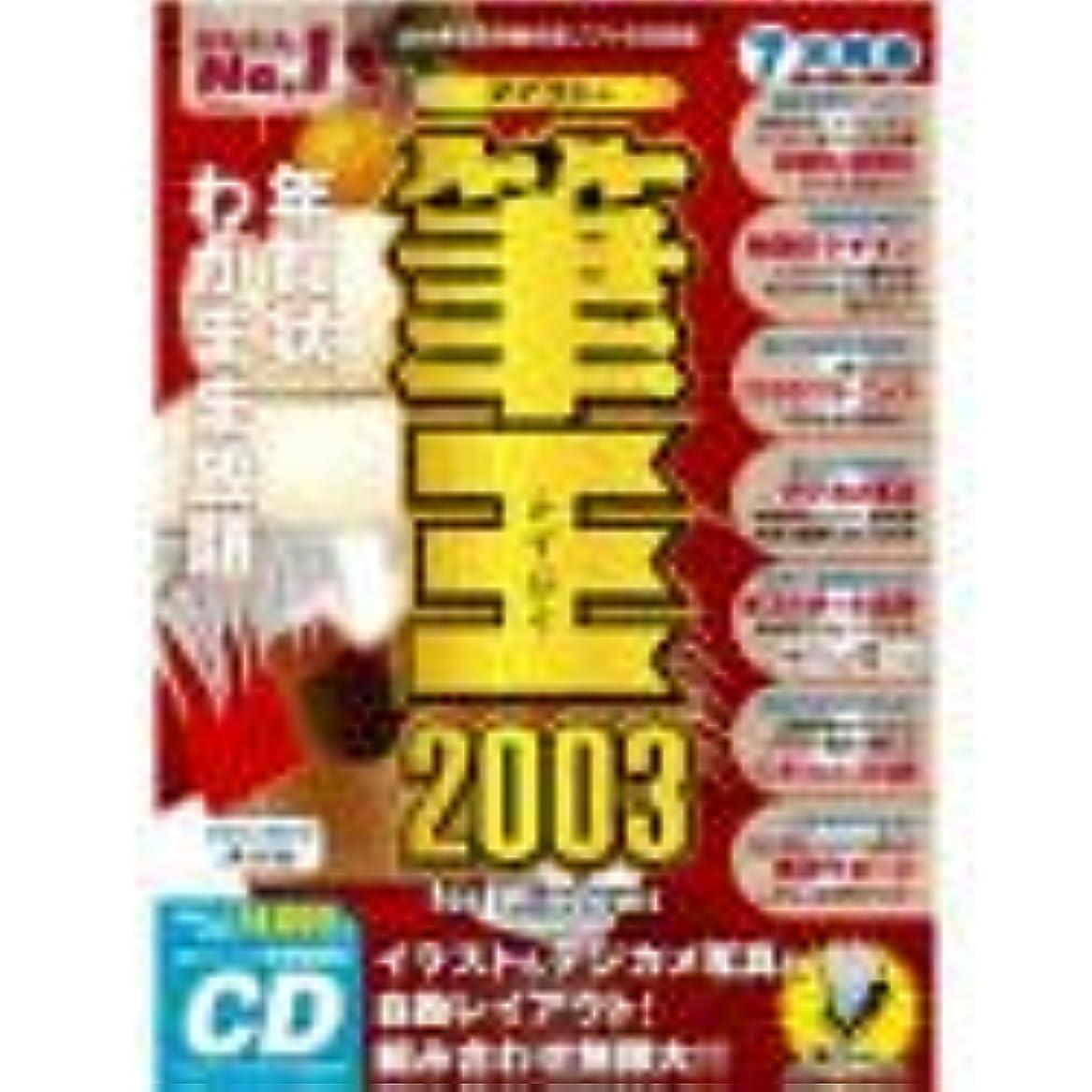 印象派アサーセッティング筆王 2003 for Windows CD-ROM版