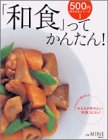 「和食」ってかんたん!―1000人に聞きましたみんなが作りたい「和食」はコレ! (500円MOOKシリーズ (1))