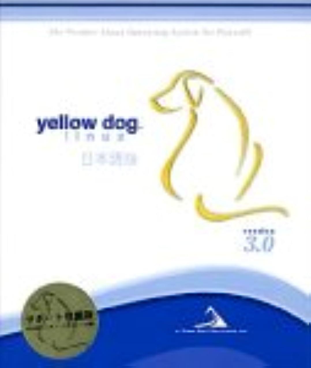 推論事故分数Yellow Dog Linux 3.0 日本語60日間インストールサポート付属版