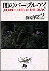闇のパープル・アイ (2) (小学館文庫)