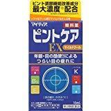 【第3類医薬品】マイティアピントケアEXマイルド 15mL ×4