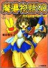 魔導物語'98 (次元生命体の恐怖!の巻) (ファミ通文庫)