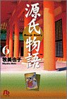源氏物語 (6) (小学館文庫)