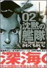 沈黙の艦隊 2 (モーニングデラックス 1412)