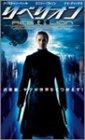 リベリオン -反逆者- [DVD]の詳細を見る