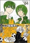 ササメケ (#04) (角川コミックス・エース)の詳細を見る