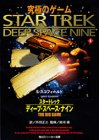 スタートレック ディープ・スペース・ナイン〈5〉究極のゲーム (角川スニーカー文庫)
