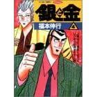 銀と金―恐怖の財テク地獄変 (4) (アクションコミックス・ピザッツ)