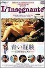 青い経験-エロチカ・レッスン- [DVD]