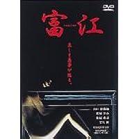 富江 replay [DVD]