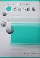 野村正峰 作曲 箏曲 楽譜 楽しく学ぶための 箏曲小曲集 NO.6 (送料など込)
