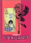四畳半妖精図鑑 / 水野 純子 のシリーズ情報を見る
