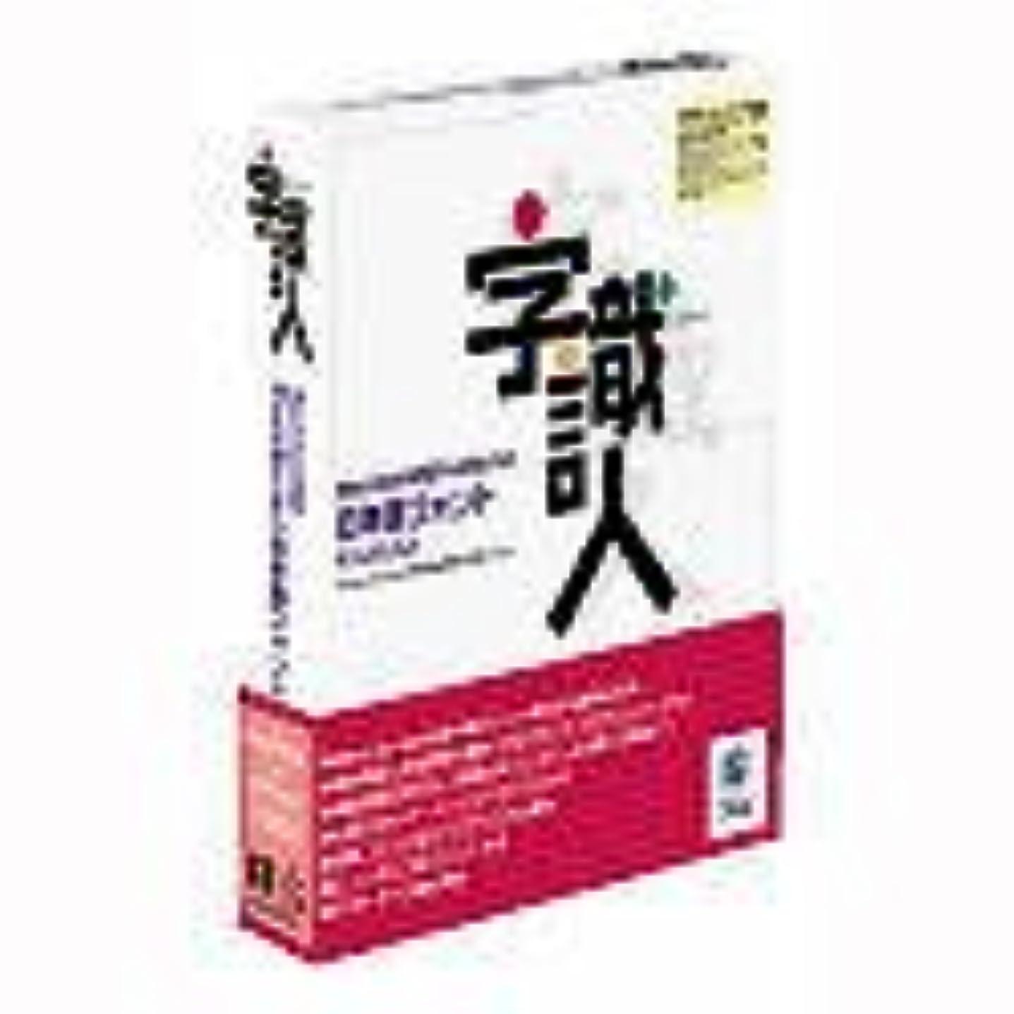 静かに自治的けん引字識人 Macintosh対応PostScript日本語フォント