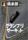 F1倶楽部 第24号 特集:グランプリ・サーキット (双葉社スーパームック)