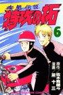 疾風(かぜ)伝説特攻(ぶっこみ)の拓 (6) (講談社コミックス―Shonen magazine comics (1825巻))