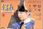 鋼鉄天使くるみpure(3) [DVD]